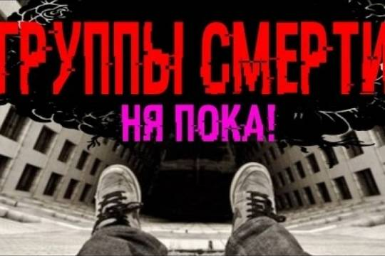 Роскомнадзор иMail.ru объединяют усилия для выявления «групп смерти»