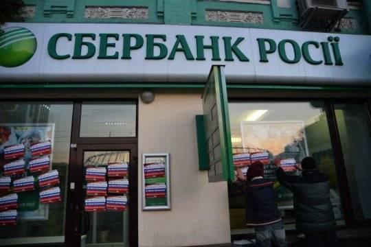 Вгосударстве Украина возобновили работу два отделения Сбербанка