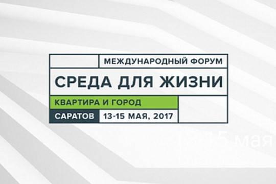 Нафорум урбанистики вСаратов приедет Игорь Шувалов