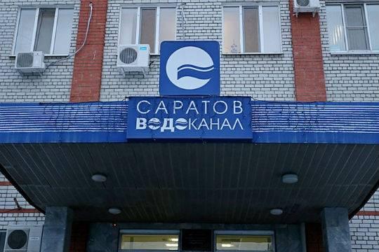 Объявлен конкурс на право заключения концессионного соглашения с МУПП Саратовводоканал