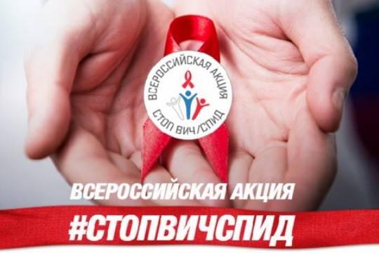 Неменее тысячи железнодорожников приняли участие воВсероссийской акции «Стоп ВИЧ/СПИД»