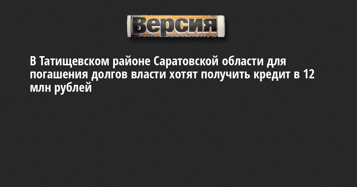 получить займ в саратове взять кредит онлайн на карту 100000 рублей